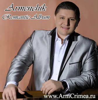 Armenchik - Romantic Album (2011)