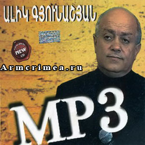 Alik Gyunashyan - Mp3 Album Collection (2012)