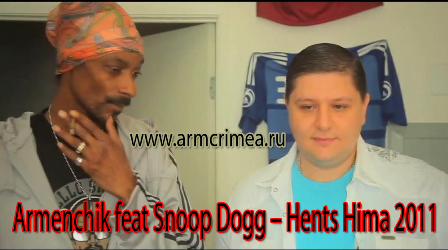 Armenchik feat Snoop Dogg – Hents Hima 2011